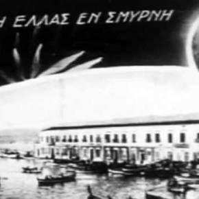 «Η Ελλάς εν Σμύρνη» – Σαν σήμερα το 1919 η αποβίβαση του ελληνικού στρατού[βίντεο]