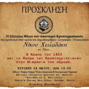 Η Άλωση του 1453 και το θαύμα των Κρυπτοχριστιανών στην Μικρασία τουσήμερα!