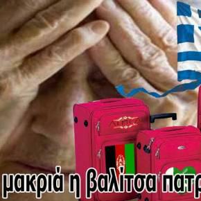 Aπίστευτο θράσος: Τρεις Αλβανοί χτύπησαν ηλικιωμένη, τη λήστεψαν και το…γλέντησαν τρώγοντας καιπίνοντας