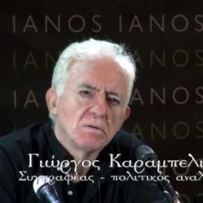 Γ. Καραμπελιάς: Γιατί ο ΣΥΡΙΖΑ δεν μπορεί να κυβερνήσει.-Mιά πολυ ενδιαφέρουσαανάλυση.