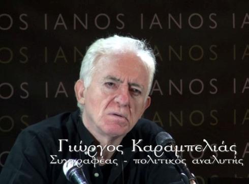 Γ. Καραμπελιάς: Γιατί ο ΣΥΡΙΖΑ δεν μπορεί να κυβερνήσει.-Mιά πολυ ενδιαφέρουσα ανάλυση.