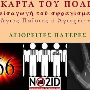 Αγιορείτες πατέρες για την κάρτα του πολίτη: «Η εισαγωγή τουσφραγίσματος»