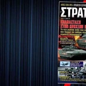 ΣΤΡΑΤΗΓΙΚΗ: Τα νέα ρωσικά άρματα μάχης και ΤΟΜΑ που αλλάζουν τη μορφή των πολεμικώνσυγκρούσεων