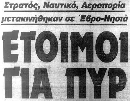web etoimoi_gia_pyr-ta_nea_28_3_1987