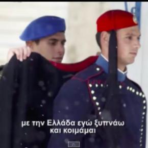 «Δεν σε φοβάμαι»! Το βίντεο για την Ελλάδα που «σπάειταμεία»