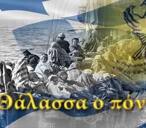 Βίντεο – αφιέρωμα στον ξεριζωμό των Ελλήνων της ΜικράςΑσίας