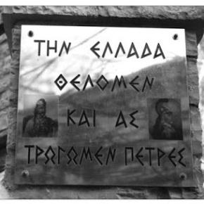 Αυτό θέλουν όσοι νιώθουνΈλληνες!
