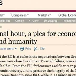 Financial Times: Στο πλευρό των Ελλήνων 26 διακεκριμένεςπροσωπικότητες