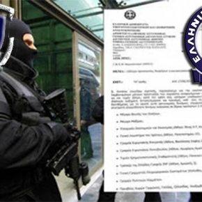 Σε κόκκινο συναγερμό η Αστυνομία: Φόβοι για τρομοκρατικό χτύπημα – Δείτε το έγγραφο ντοκουμέντο[photo]