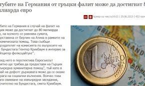 Η Γερμανία χάνει άμεσα € 80 δις από ενδεχόμενη ελληνικήχρεοκοπία