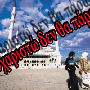 Όχι στην ανέγερση Ισλαμικού Τεμένους στηνΑθήνα