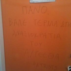 Συναγερμός στο ΓΕΕΘΑ από σύνθημα γραμμένο σε πόρτα! Τιγράφει