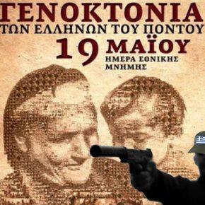 Γενοκτονία Ελλήνων του Πόντου και ΓενοκτονίαΜνήμης