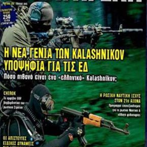 Στην ΣΤΡΑΤΗΓΙΚΗ που κυκλοφορεί: Όλο το παρασκήνιο για το «ελληνικό» Kalashnikov – Ποιες εκδόσεις είναι υποψήφιες γιασυμπαραγωγή