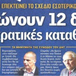 Σηκώνουν 12 δισ.€ από κρατικέςκαταθέσεις