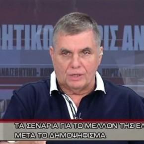 Το κρυφό σχέδιο της Ευρώπης για την Ελλάδα και τα σενάρια για την επόμενη μέρα τουδημοψηφίσματος!