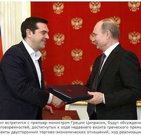 Οι ηγέτες Ρωσίας και Ελλάδας θα συζητήσουν για τον αγωγό φυσικούαερίου
