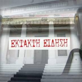 ΡΑΓΔΑΙΕΣ ΕΞΕΛΙΞΕΙΣ ΣΤΟ ΜΑΞΙΜΟΥ! Πηγαινοέρχονται υπουργοί – Μόλις αποχώρησε η Πρόεδρος του ΑρείουΠάγου!