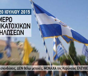 Διήμερο αντικατοχικών εκδηλώσεων στην Κύπρο, στις 19 και 20Ιουλίου