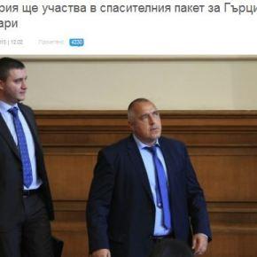 Βούλγαρος πρωθυπουργός: «Ούτε ένα λέβ προς τηνΕλλάδα»