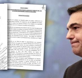 ΕΓΓΡΑΦΟ ΝΤΟΚΟΥΜΕΝΤΟ: Ιδού ολόκληρη η πρόταση Τσίπρα προς τους Θεσμούς μεταφρασμένη σταελληνικά