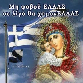 Σενάριο ρήξης ή Grexit την Κυριακή ανήμερα της πρώτης εορτής του ΟΣΙΟΥΠΑΙΣΙΟΥ