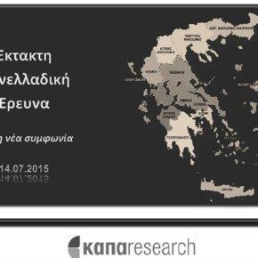 Δημοσκόπηση KΑΠΑ Research: 7 στους 10 να ψηφιστεί η συμφωνία από τη Βουλή Όχι εκλογές- Νέα κυβέρνηση από την παρούσα Βουλή με πρωθυπουργό τον ΑλέξηΤσίπρα