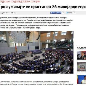 Σκοπιανή εφημερίδα: Οι Έλληνες θα απολαύσουν την άφιξη των € 86 δισεκατομμυρίων!