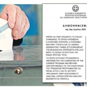 Οσα πρέπει να ξέρετε ενόψει τηςψηφοφορίας