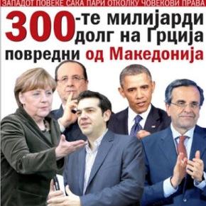 «Χολή» Σκοπίων για το νέο δανεισμό στην Ελλάδα από τηνΕΕ