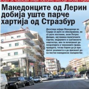 Απόφαση Στρασβούργου για Σλάβους στηΦλώρινα