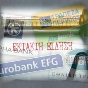 ΑΝΟΙΓΟΥΝ ΤΗ ΔΕΥΤΕΡΑ ΟΛΕΣ ΟΙ ΤΡΑΠΕΖΕΣ: Την απόφαση έλαβαν η Τράπεζα της Ελλάδος και ηΕΚΤ