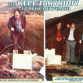 BOMBA: Από το 1806 ήξεραν ότι η Ελλάδα έχει πετρέλαια(ΒΙΝΤΕΟ)