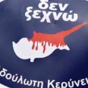 Προδιαγεγραμμένο το ξεπούλημα – Να σταματήσουν αμέσως οι συνομιλίες για τοΚυπριακό