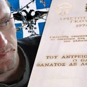 12 Αυγούστου 2010: Το αίμα του Εθνομάρτυρα Αριστοτέλη Γκούμα ποτίζει την ελληνική γη της ΒορείουΗπείρου