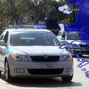 250 Αστυνομικοί ενισχύουν το ΑνατολικόΑιγαίο