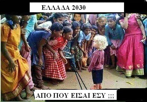 ελλασ-2030