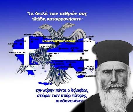 ΜΕΓΑΛΗ-ΕΛΛΑΔΑ-2