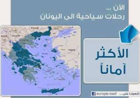 Οι διακινητές προσφύγων «αλωνίζουν» στο facebook και μετά στοΑιγαίο