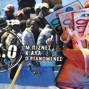 O ρόλος των Μη Κυβερνητικών Οργανώσεων & οιλαθρομετανάστες