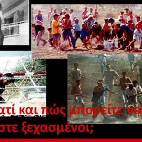 Επεισόδια και προπηλακισμοί στο εθνικό μνημόσυνο Ισαάκ καιΣολωμού