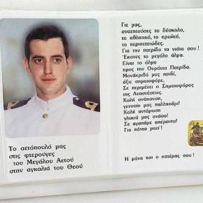 Σημαιοφόρος OYK Γεώργιος Λυκάκης:ΠΑΡΟΝ