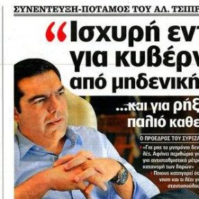 Απάντηση Τσίπρα στα βέλη Κωνσταντοπούλου: «Έχει η… ζωήγυρίσματα»