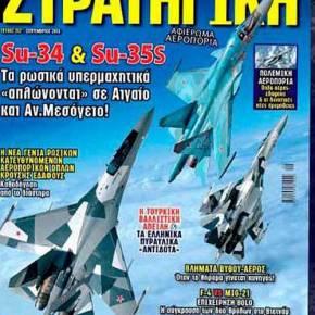 Διαβάστε στη νέα ΣΤΡΑΤΗΓΙΚΗ: Su-34 & Su-35: Τα δύο ρωσικά υπερμαχητικά «απλώνονται» σε Αιγαίο και Αν.Μεσόγειο