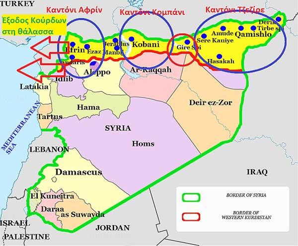 Western_Kurdistan_wkp--600X496