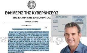 Πήρε την ελληνική υπηκοότητα ως βορειοηπειρώτης, έγινε δήμαρχος στην Αλβανία και αρνείται τηνελληνικότητα