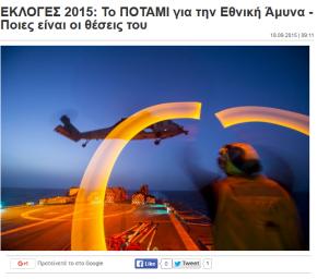 Απαξίωση των Στρατιωτικών από το Σταύρο Θεοδωράκη!#ToPotami