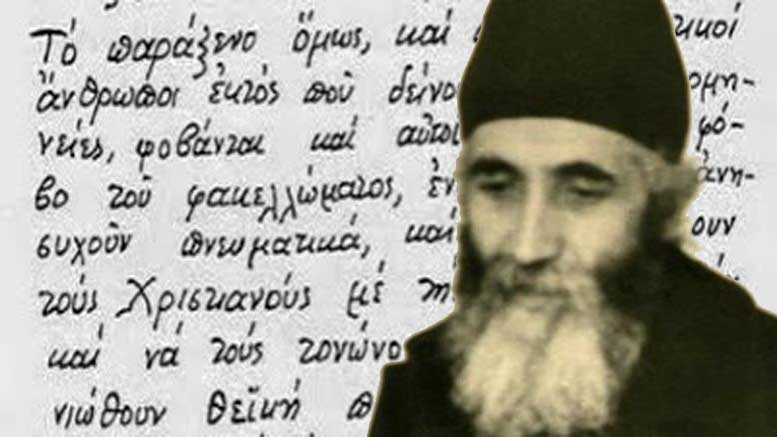 https://nationalpride.files.wordpress.com/2015/09/agios-paisios.jpg