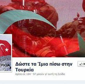 Συνελήφθη διαχειρίστρια της ανθελληνικής σελίδας «Δώστε τα Ίμια πίσω στηνΤουρκία»