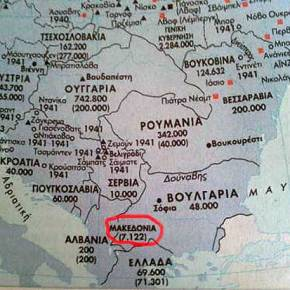 Βιβλίο της Γ' Λυκείου λέει τα Σκόπια Μακεδονία…